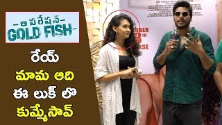 Hero Sundeep Kishan Launches Operation Gold Fish Movie First Look || Aadi || Bhavani HD Movies