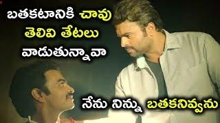 బతకటానికి చావు తెలివి తేటలు వాడుతున్నావా నేను నిన్ను బతకనివ్వను || Latest Telugu Movie Scenes