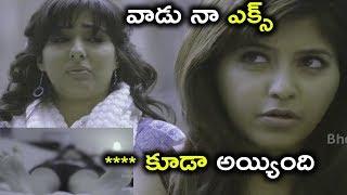 వాడు నా ఎక్స్ **** కూడా అయ్యింది || Latest Telugu Movie Scenes