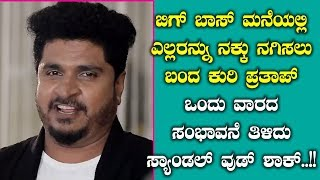 Kuri Prathap Salary for Bigg Boss || Kannada Bigg Boss Season 7