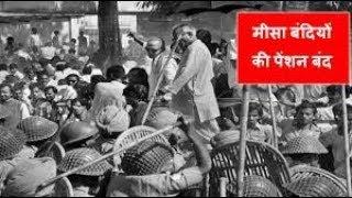 गहलोत सरकार का बड़ा फैसला, मीसा बंदियों की पेंशन पर लगी रोक