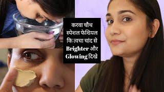 करवा चौथ स्पेशल -घर पर ऐसे करें फेशियल कि त्वचा चांद से ज्यादा चमकदार और ग्लोइंग दिखे | Ubtan Facial