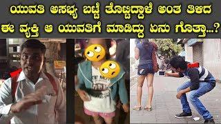ಯುವತಿ ಅಸಭ್ಯ ಬಟ್ಟೆ ತೊಟ್ಟಿದ್ದಾಳೆ ಅಂತ ತಿಳಿದ ಈ ವ್ಯಕ್ತಿ ಆ ಯುವತಿಗೆ ಮಾಡಿದ್ದು ಏನು ಗೊತ್ತಾ..? | Top Kannada TV