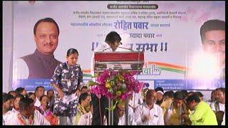 Ajit Dada Pawar and Rohit Dada Pawar Sabha Kharda