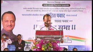 Ajit Dada Pawar and Rohit Dada Pawar Sabha Kharda live