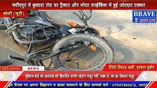 बुखारा रोड पर तेज रफ्तार ट्रैक्टर और मोटर साईकिल में हुई जोरदार टक्कर | BRAVE NEWS LIVE