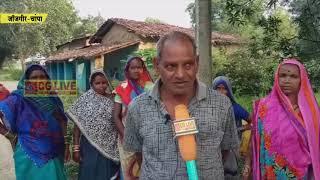 शौचालय की अनुदान राशि नही मिली, ग्रामीणों ने दी चक्काजाम की चेतावनी cglivenews