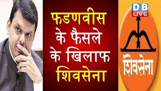 Devendra Fadnavis के फैसले के खिलाफ Shivsena | उल्हासनगर का नाम बदलने का किया विरोध |#DBLIVE