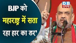 'BJP को Maharashtra में सता रहा हार का डर' | Sharad Pawar ने BJP पर साधा जोरदार निशाना |