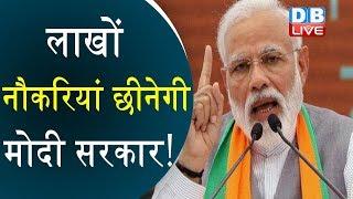 लाखों नौकरियां छीनेगी मोदी सरकार ! तीन लाख रेलवे कर्मचारियों की छंटनी |#DBLIVE