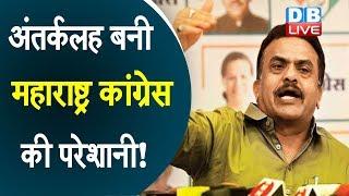 अंतर्कलह बनी Maharashtra Congress की परेशानी ! Sanjay Nirupam ने Milind Deora पर साधा निशाना