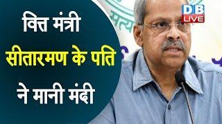 वित्त मंत्री Sitharaman के पति ने मानी मंदी | Nirmala Sitharaman के पति प्रभाकर की सरकार को सलाह |