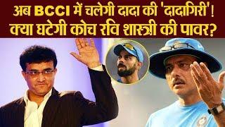 अब BCCI में चलेगी दादा की 'दादागिरी'! क्या Ravi Shastri को लग सकती है मिर्ची? क्या है आपकी राय?