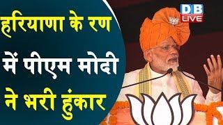 Haryana Election के रण में PM Modi ने भरी हुंकार | PM Modi campaigned for BJP | #DBLIVE