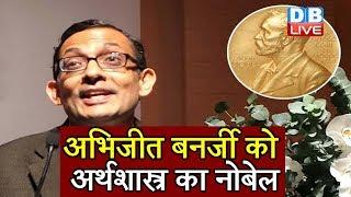 Abhijit Banerjee को economics का Nobel Prize | Michael Kremer, Abhijit Banerjee, Esther Duflo |