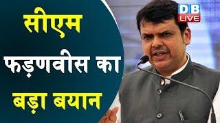 Maharashtra Election | CM Fadnavis का बड़ा बयान | Aaditya Thackeray Dy CM, Says Fadnavis | #DBLIVE