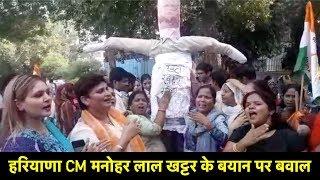 CM खट्टर के बयान पर बवाल, BJP दफ्तर के बाहर महिला कांग्रेस का प्रदर्शन