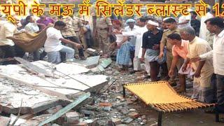 Uttar Pradesh blast news सिलिंडर ब्लास्ट से दहल सभी  , 13 लोगों की मौत