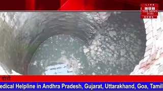 Uttar Pradesh news कुएं में सुरंग और अजीब अजीब आवाज  लोगों ने गांव से पलायन शुरू किया THE NEWS INDIA