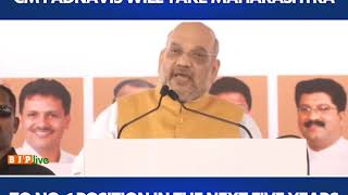Given another chance, we will make Maharashtra the No. 1 state in the next 5 years - Shri Amit Shah