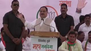 Shri JP Nadda addresses public meeting in Dhule, Maharashtra