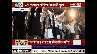#KULLU दशहरे की धूम में झूमे लोग,#CM #JAIRAM_THAKUR ने किया लालड़ी नृत्य