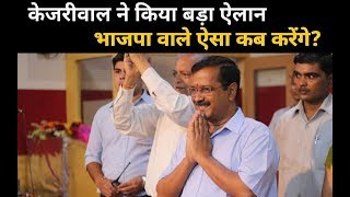 Arvind Kejriwal | Live Press Conference | University of Applied Sciences