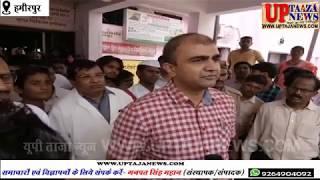 हमीरपुर जिला अस्पताल में डीएम  के औचक निरीक्षण से मचा हड़कम्प,डीएम ने वार्डबाॅय को करवाया गिरफ्तार