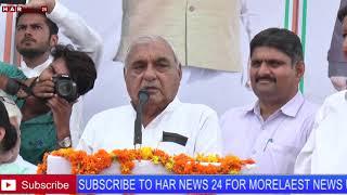 हुड्डा की दहाड़ सुन भारतीय जनता पार्टी की बोलती हुई बंद  HAR NEWS 24