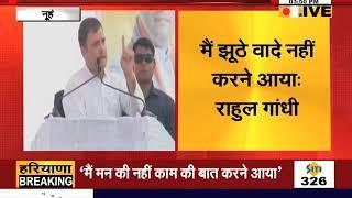 #HARYANA नूंह में रैली को संबोधित करते हुए #RAHUL_GANDHI ने #BJP पर साधा निशाना