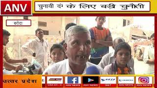 चुनावी दंगल में भाजपा का योगेश्वर दांव || ANV NEWS HARYANA