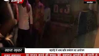 महर्षि वाल्मीकि जयंती पर रजपुरा में निकाली गई भव्य शोभायात्रा