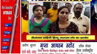 NEWS ABHITAK HEADLINES 14.10.2019