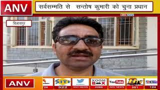 अराजपत्रित कर्मचारी महासंघ का विस्तार || ANV NEWS BILASPUR - HIMACHAL