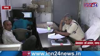 INN24 - ट्रक ड्राइवर व खलासी से लूटपाट करने वाले 3 आरोपी गिरफ्तार