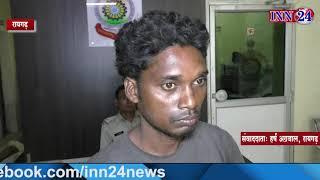 INN24 - मुखबिर के सूचना पर चक्रधरनगर पुलिस को मिली सफलता