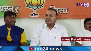 INN24 - भूपेश सरकार ने तबादलों के अलावा एक साल तक कुछ काम नही किया है   अजय चंद्राकर