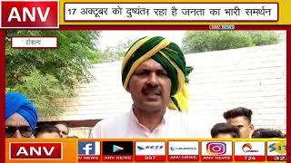 जेजेपी प्रत्याशी देवेंद्र बबली का जनसंपर्क अभियान || ANV NEWS TOHANA - Haryana