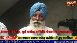 INDIA91 LIVE, अमरपाल सिंह  भगवान पुर ने बसपा को छोड़ कांग्रेस का थामा दामन