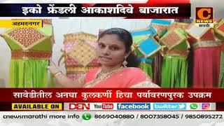 अहमदनगर-इको फ्रेंडली आकाशदिवे बाजारात