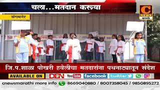 संगमनेर-जि.प.शाळा पोखरी हवेलीचा मतदारांना पथनाट्यातून संदेश