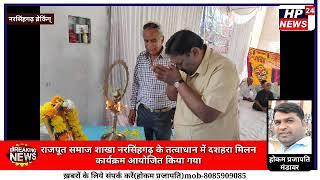 राजपूत समाज शाखा नरसिंहगढ़ के तत्वाधान में दशहरा मिलन कार्यक्रम आयोजित किया गया