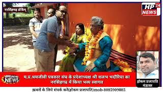 म.प्र.श्रमजीवी पत्रकार संघ के प्रदेशाध्यक्ष श्री शलभ भदौरिया का नरसिंहगढ में किया भव्य स्वागत