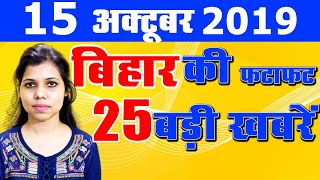 Daily Bihar News updated news of bihar districts in Hindi.Latest news of Patna Gaya Bhagalpur
