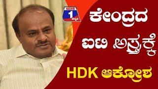 ಕೇಂದ್ರದ ಐಟಿ ಅಸ್ತ್ರಕ್ಕೆ - HDK ಆಕ್ರೋಶ | News 1 Kannada