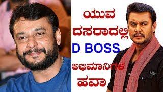 ಯುವ ದಸರಾದಲ್ಲಿ D-BOSS ಅಭಿಮಾನಿಗಳ ಹವಾ..! News 1 Kannada..