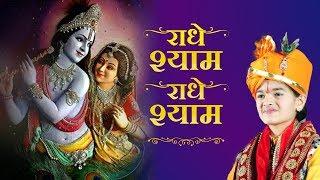 || Param Pujya Ananya Sharma || Radhe Shyam Radhe shyama || Nani bai ro mayro ||
