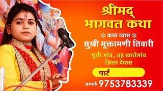 shrimad Bhagwat Katha By Sushree Muktamai Ji Tiwari | Harda | Part-9