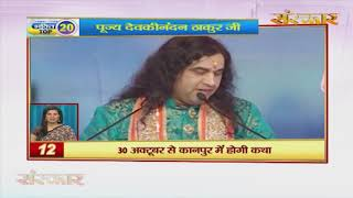 Bhakti Top 20 || 15 October 2019 || Dharm And Adhyatma News || Sanskar