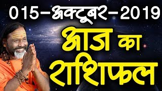 Gurumantra 15 October 2019 - Today Horoscope - Success Key - Paramhans Daati Maharaj